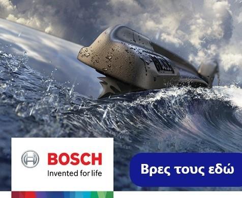 Υαλοκαθαριστήρες Bosch